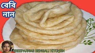 রেস্টুরেন্টের মতো নরম তুলতুলে বেবি নান।Baby Naan Recipe।Without Yeast Without Tandoor Recipe।Naan।