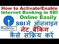YouTube Turbo How to Activate/Enable Internet Banking in SBI Online Using ATM  Easily - SBI Internet Banking