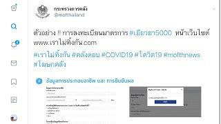 ทวิตเตอร์ กระทรวงการคลัง โพสตัวอย่างการลงทะเบียน www.เราไม่ทิ้งกัน.com มาตรการเยียวยา 5,000 บาท