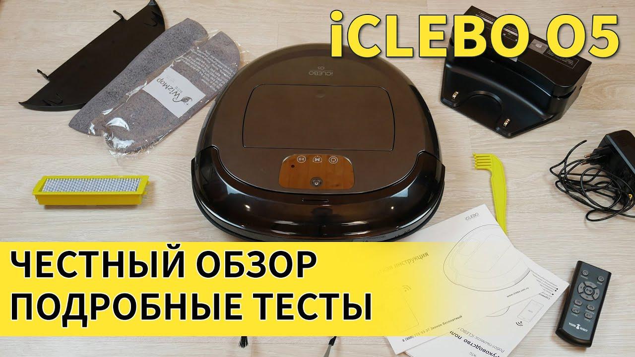 iClebo O5 Wi-Fi: ОБЗОР, ТЕСТИРОВАНИЕ, ОЦЕНКА✅ Стоит ли покупать?!