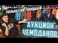 Аукцион Потерянных Чемоданов в России   ВСЯ ПРАВДА