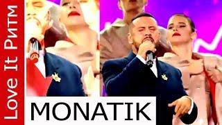 MONATIK, love It Ритм