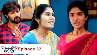 Vallamai Tharayo | EP 67 | YouTube Exclusive | Digital Daily Series | 26-01-2021