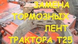 Замена тормозных лент трактора Т-25/Replacing T-25 tractor brake bands