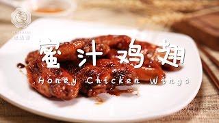 蜜汁鸡翅 Honey Chicken Wings 迷迭香 Chinese food recipes