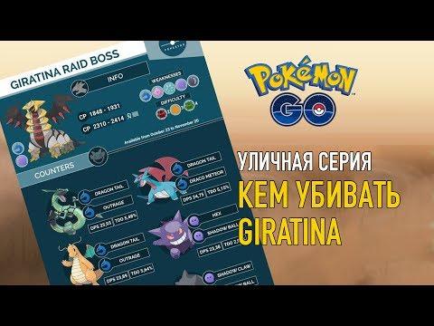 КЕМ БИТЬ ГИРАТИНУ - POKEMON GO thumbnail