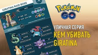КЕМ БИТЬ ГИРАТИНУ - POKEMON GO
