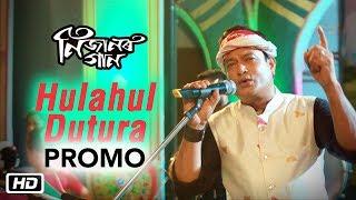 Hulahul Dutura | Promo | Nijanor Gaan | Jatin Bora | Arup Barua | Suneet Bora | Jatin Sharma