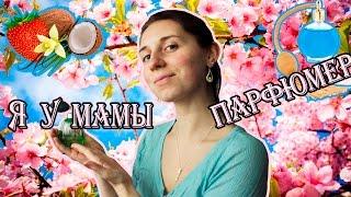видео Духи - как сделать своими руками (рецепты парфюма в домашних условиях)?