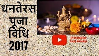Video धनतेरस पूजा विधि | Dhanteras Pooja Vidhi | धनतेरस 2017 | लक्ष्मी कुबेर पूजा विधि download MP3, 3GP, MP4, WEBM, AVI, FLV November 2017