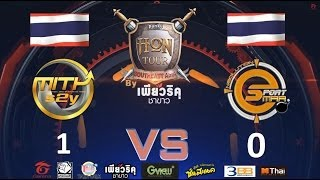 HoN Tour Southeast Asia 2013 By Puriku (Cycle 4) #G-League - Ro8 (21/11/2013)