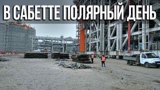 В Сабетте полярный день. Лето 2017, Ямал СПГ