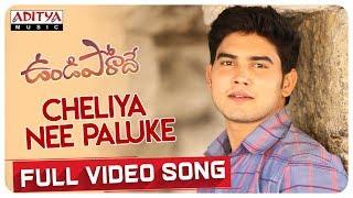 Cheliya Nee Paluke Full Song    Undiporaadey Songs    Sabu Varghese    Naveen Nayini