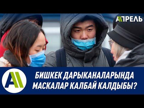 Бишкектин АПТЕКАЛАРЫНДА МАСКАЛАР ТҮГӨНДҮБҮ? \\ 27.02.2020 \\  Апрель ТВ