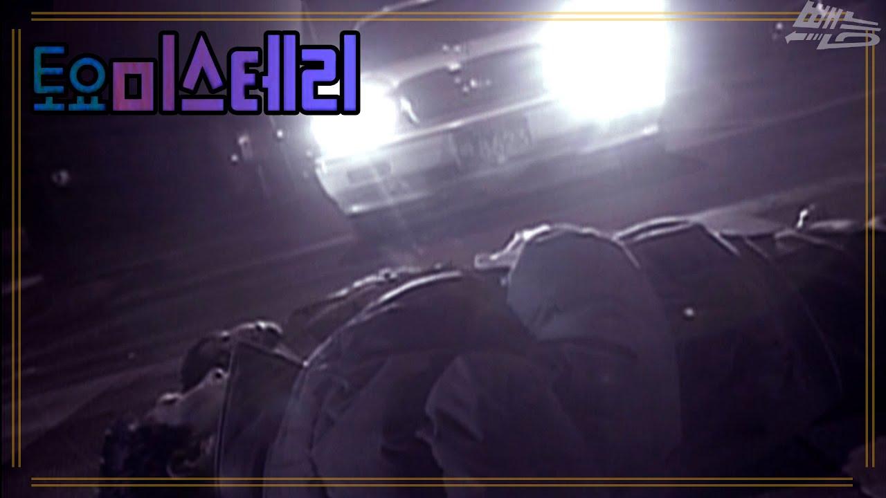 [토요 미스테리극장] 안개 | EP.31