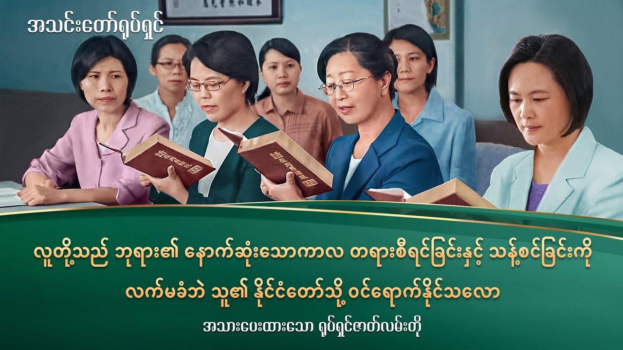 (အိပ်မက်မှ နိုးထလာခြင်း)ရုပ်ရှင်ဇာတ်လမ်းတိုမျာ - ဘုရားသခင်၏ နောက်ဆုံးသောကာလ တရားစီရင်ခြင်းအမှုတော်ကို ငြင်းပယ်ခြင်း၏ အကျိုးဆက်များ