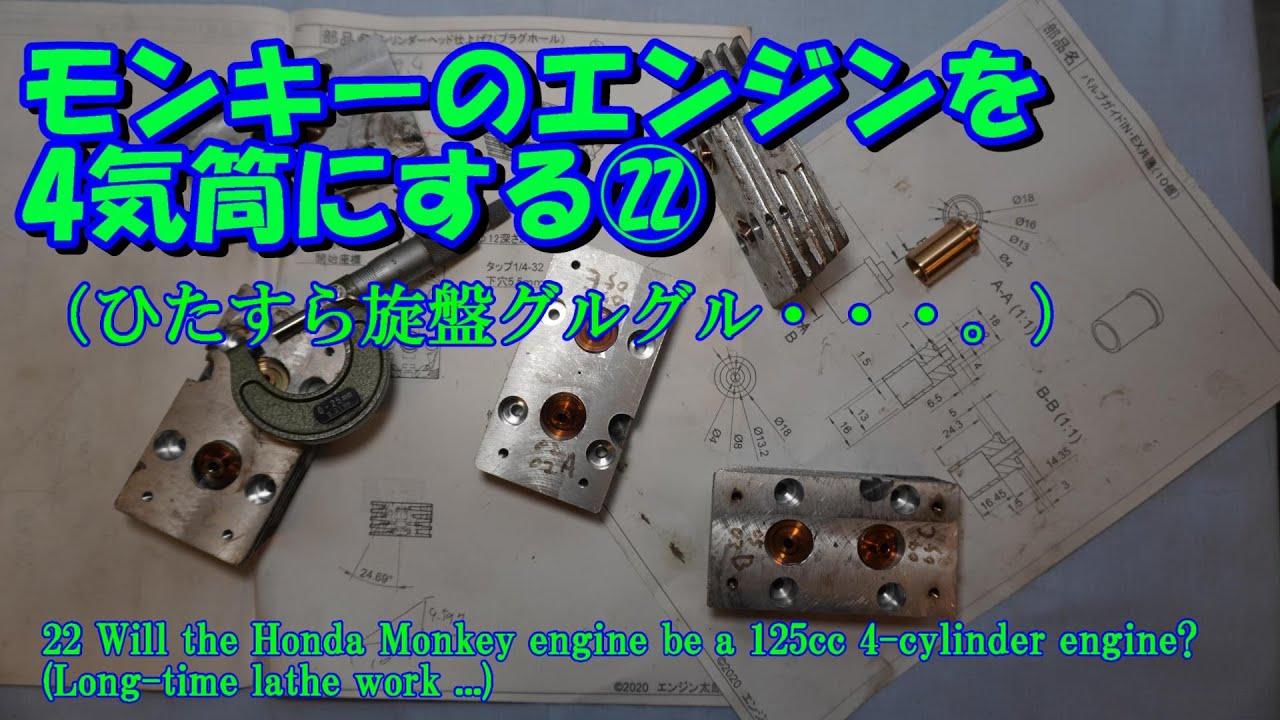 22.モンキーのエンジンを4気筒にする(ひたすら旋盤グルグル・・・。)20. Make the Monkey engine 4-cylinder