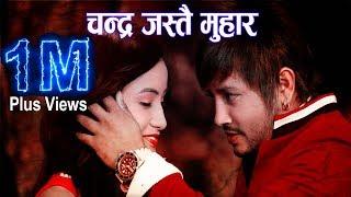 Durgesh Thapa & Diya Chandra Jastai Muhar by Badal Thapa चन्द्र जस्तै मुहार New Pop Song Full Video