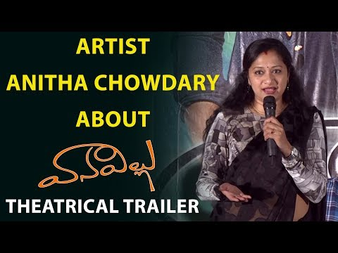 Artist Anitha Chowdary about Theatrical Trailer |  Pratheek Prem Karan | Shravya | RPMovie Makers