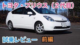 2代目トヨタ・プリウス(20系)試乗レビュー 前編Toyota Prius(2nd gen)review