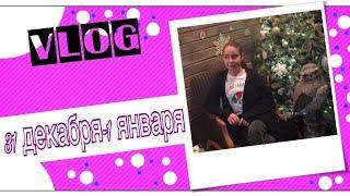 Vlog: 31 декабря-1 января 2018! Новогодний Vlog!