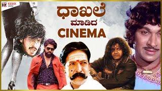 34 All Time Industry Hit Kannada Cinemas | Land Mark Movies of Kannada | Kadakk Cinema | Kadakk Chai