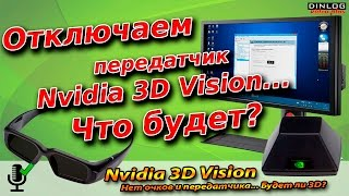 NVIDIA 3D VISION РАБОТАЕТ ЛИ БЕЗ ПЕРЕДАТЧИКА / NVIDIA 3D VISION WORKING WITHOUT PYRAMID RECIEVER?