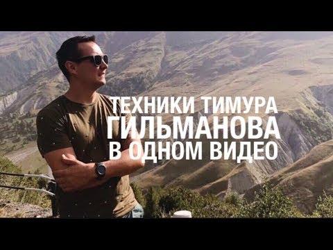 Все Техники Тимура Гильманова в одном видео