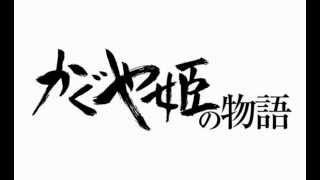 「かぐや姫の物語」完成打ち上げパーティー 映画制作者感動の言葉! 高...