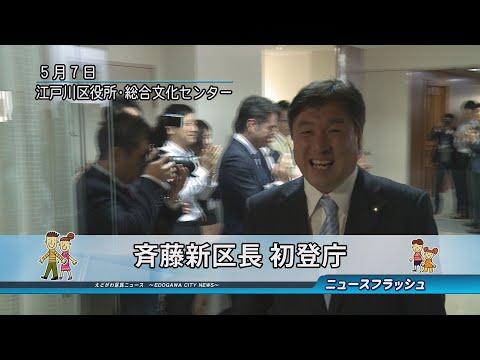 斉藤新区長 初登庁