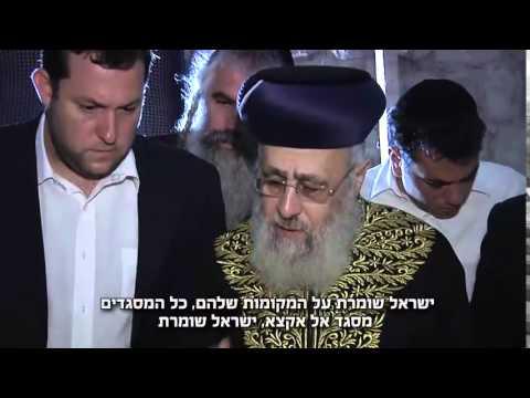 מרן הרב יצחק יוסף בקבר יוסף בשכם לאחר הפוגרום