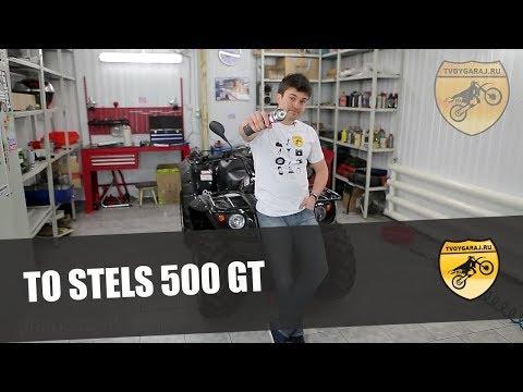 ATV Stels 500GT / 500K техническое обслуживание квадроцикла