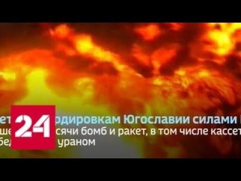 Агрессия без санкции Совбеза ООН: 20 лет бомбардировкам Югославии