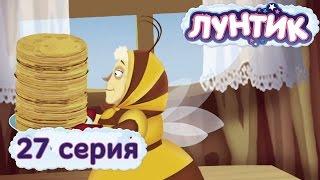 Лунтик и его друзья - 27 серия. Блинчики