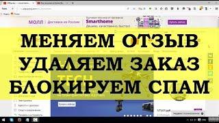 видео Как отменить заказ на АлиЭкспресс и когда можно это сделать