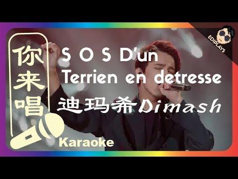 你来唱 S O S D Un Terrien En Detresse 迪玛希dimash 伴奏 伴唱karaoke 4k Video Youtube