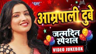 Aamrapali Dubey जन्मदिन स्पेशल #VIDEO JUKEBOX | आम्रपाली दुबे का सबसे हिट गाने | Bhojpuri Hit