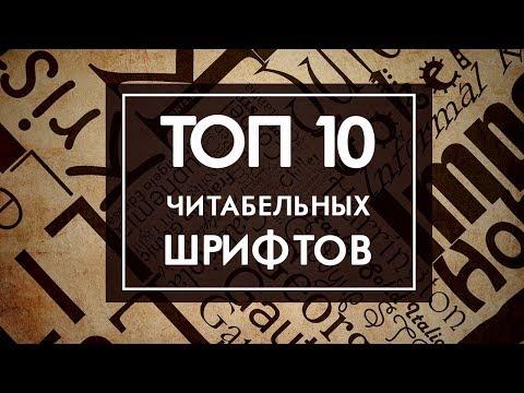 ТОП 10 читабельных шрифтов для баннера (кириллица)