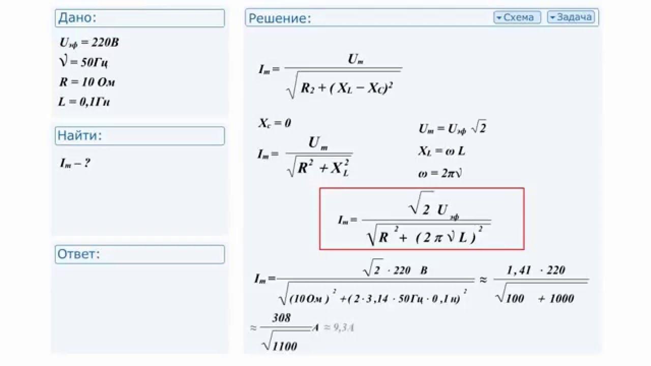 Задачи электромагнитные волны с решением задачи и их решение по магнитостатики