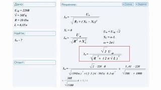 №4 Решение задачи по физике. Электромагнитные колебания и волны(В цепи переменного тока напряжением 220В и стандартной частотой 50Гц последовательно включены резистор..., 2016-01-22T14:56:03.000Z)