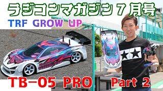 TB-05 PROスクープPart2