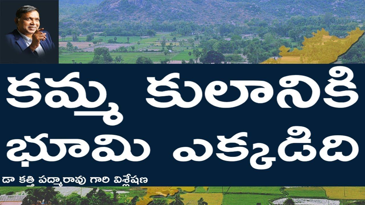 Download కమ్మ కులానికి భూమి ఎక్కడిది ? Land and Kamma Caste I Caste and Land Ownership I Dr Katti Padma Rao