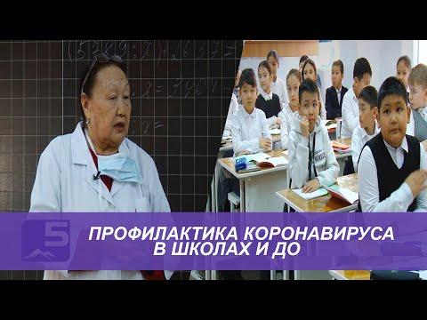 Профилактика коронавируса в школах и до