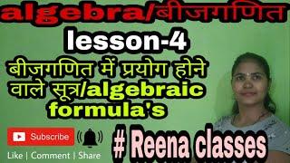 Basic knowledge by Reena,बीजगणितीय सूत्र/algebraic formulas