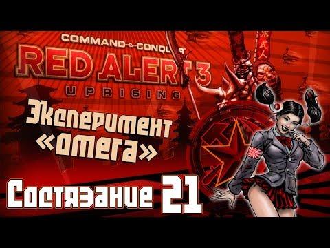 C&C Red Alert 3 Uprising Состязания #21 - Эксперимент Омега