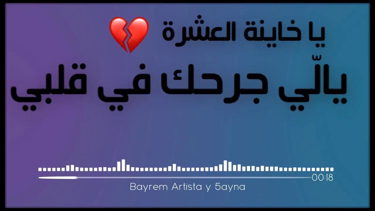 BAYREM ARTISTA MP3 GRATUIT TÉLÉCHARGER