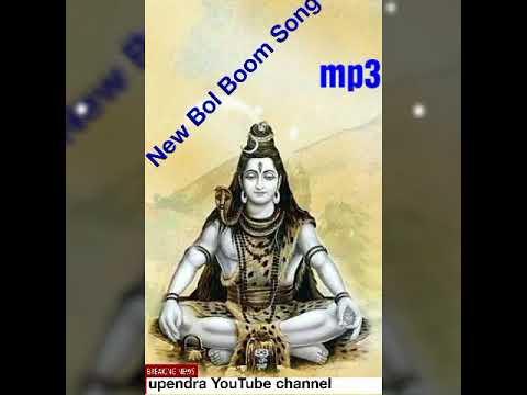 Bol Boom song mp3 Audio - by upendra parida