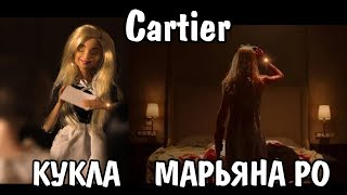 Maryana Ro - Cartier клип КУКЛАМИ Повторяю фото Марьяны Ро из Картье (Official Video)