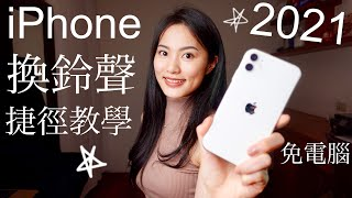 超簡單iPhone換鈴聲 免電腦 2021 必學捷徑 免下載 教學 iPhone 12 iOS 14