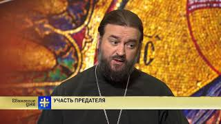 Евангелие дня: Участь предателя